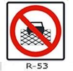 senal r 53